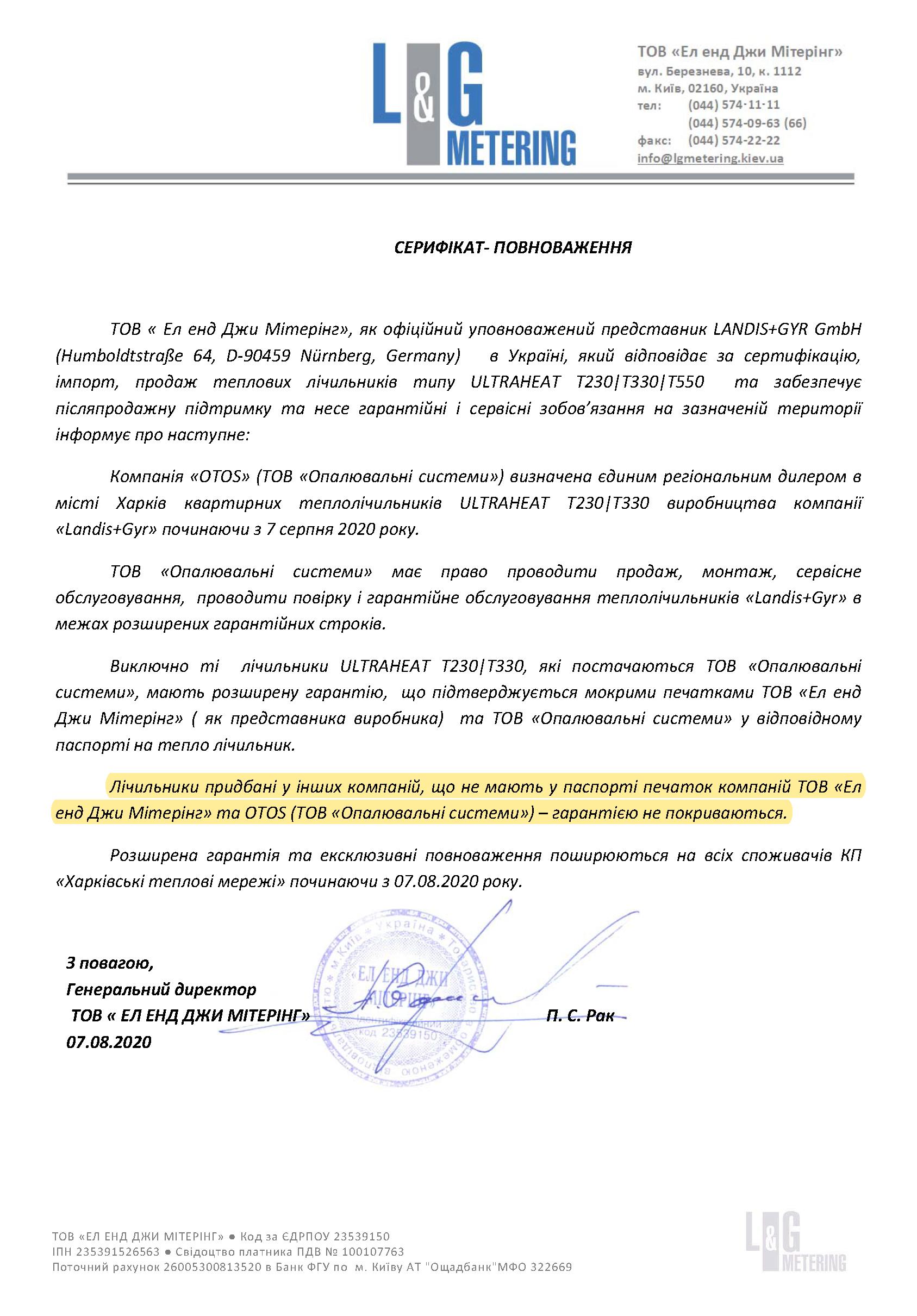 OTOS единственный региональныф представитель Landis&Gyr в Харькове